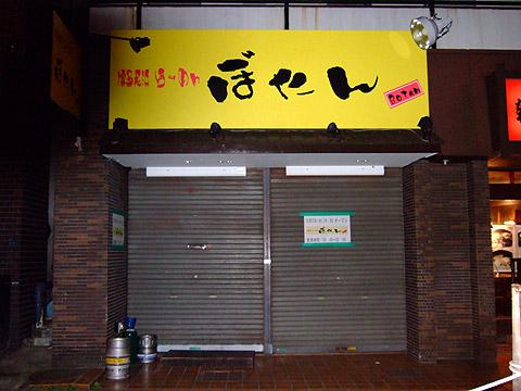 ぼたん@笹塚 店舗