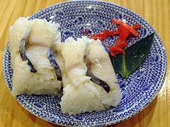 戎 さば寿司