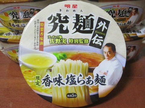 究麺 外伝 限定 香味塩らぁ麺