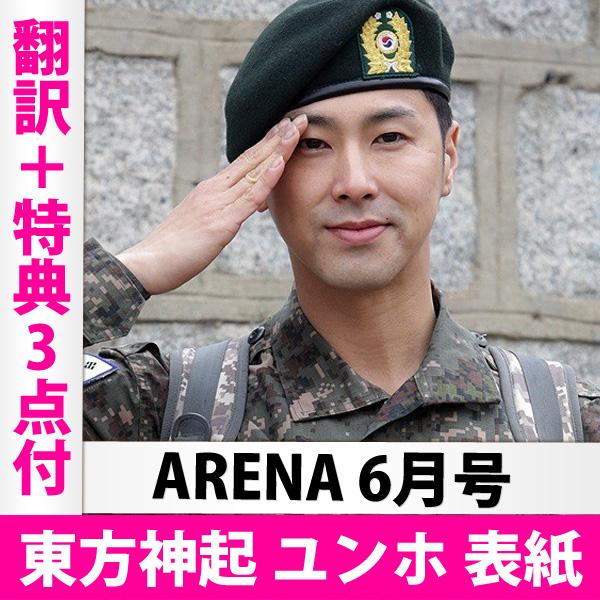 [翻訳+特典3点付き] ARENA 6月号(2017)TVXQ ユノ ユンホ 表紙(画報、記事掲載)