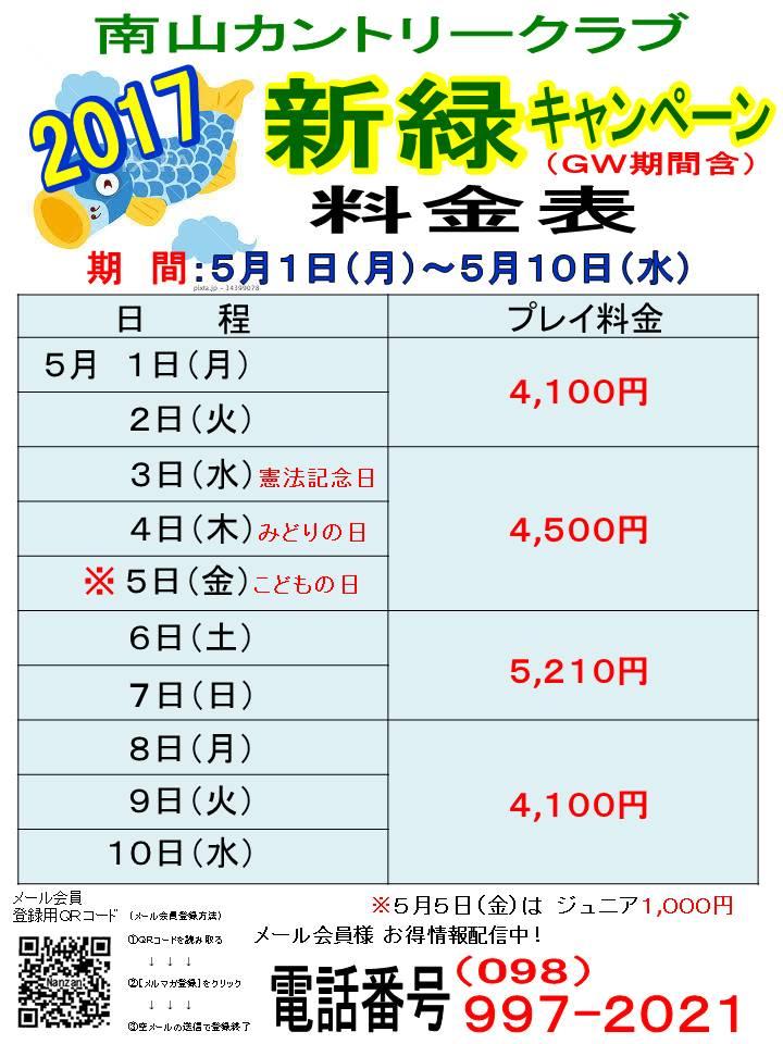 平成29年新緑キャンペーン料金