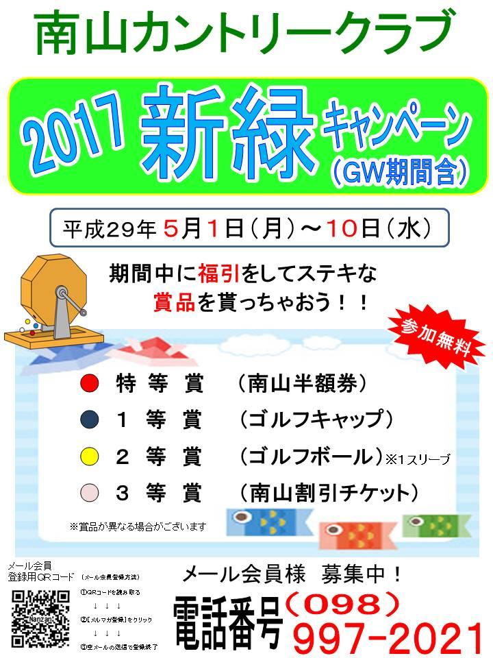 平成29年新緑キャンペーン