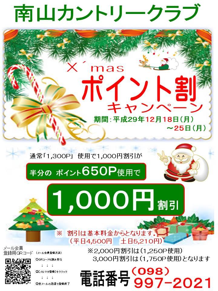 平成29年クリスマス