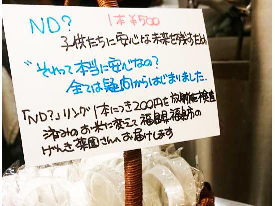 ND?リング取扱店:神奈川県横浜市らーめん雅楽さん