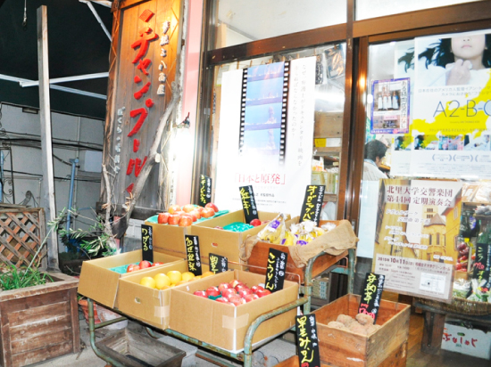 ND?リング取扱店:神奈川県相模原市チャンプールさん