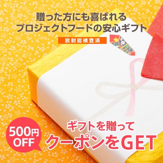 ギフトを贈って500円OFFクーポンをGET!