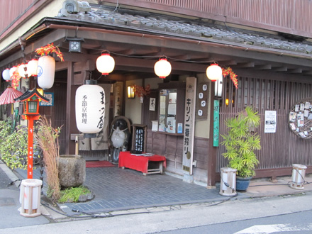 嵐山まつ屋