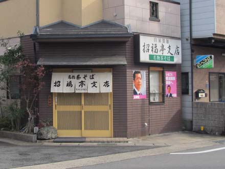 招福亭支店