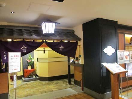 三嶋亭 高島屋京都店