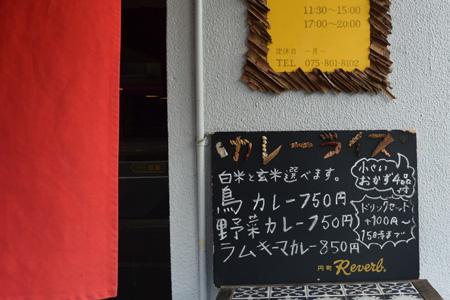 円町リバーブ