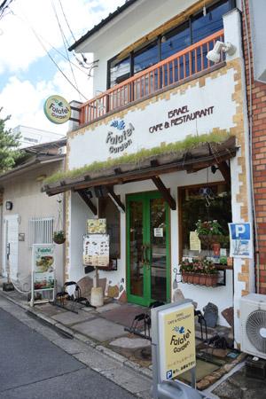 ファラフェルガーデン 京都店