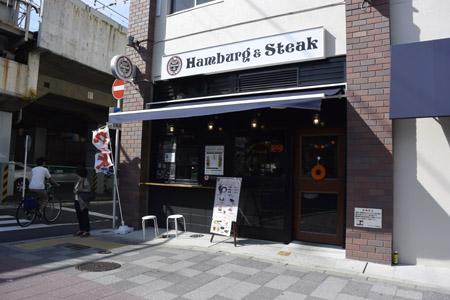 ハンバーグ&ステーキ 听 梅小路店