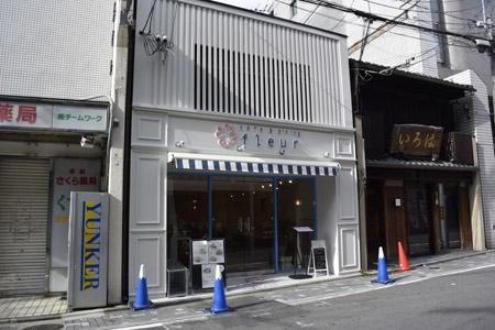 フルール祇園店