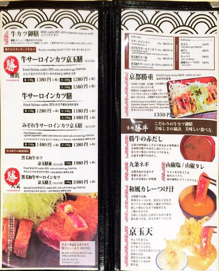 牛カツ専門店 京都勝牛 京都駅前