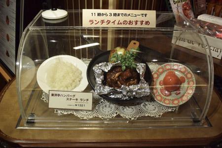 グリルキャピタル東洋亭 高島屋店 (グリルキャピタルトウヨウテイ)