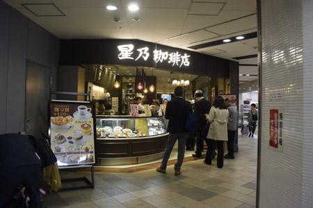 星乃珈琲店 コトチカ四条駅前店