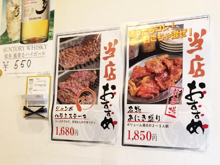 焼肉ホルモン・牛テール料理 あにき