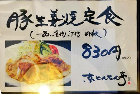 京とんちん亭 北店