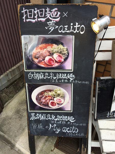 担担麺×夢azito