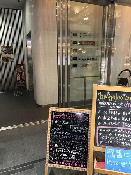 ブーガルーカフェ 寺町店