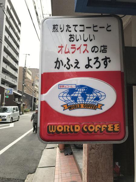 カフェヨロズ