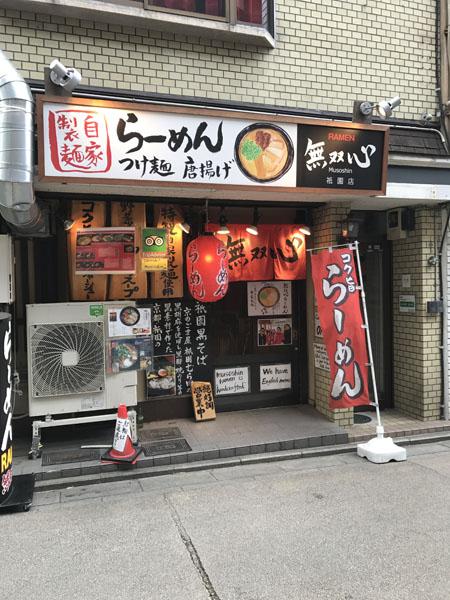 無双心 祇園店