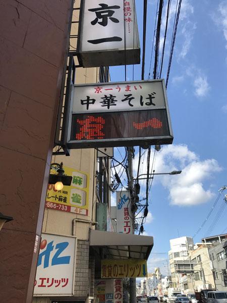 京一 本店