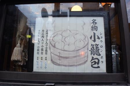 大傳月軒 (だいでんげっけん)