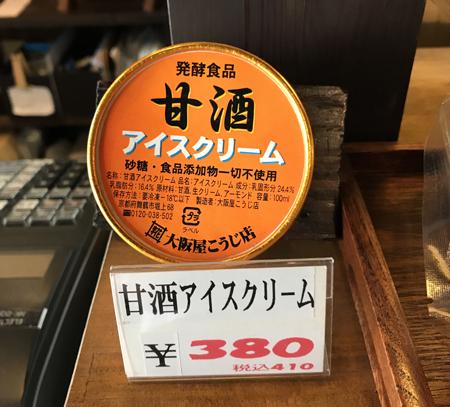 大阪屋こうじ店三条神宮道店 麹屋Cafe  (東山・三条神宮道)