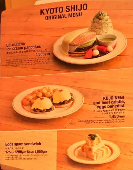 エッグスンシングス 京都四条店 (Eggsn Things)