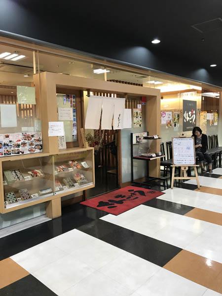 本家さんきゅう 京都二条店