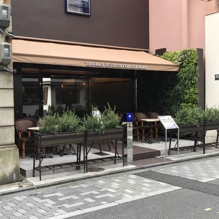 ジャンポール・エヴァン 京都店 JEAN-PAUL HÉVIN JAPON - Kyoto  (三条富小路)