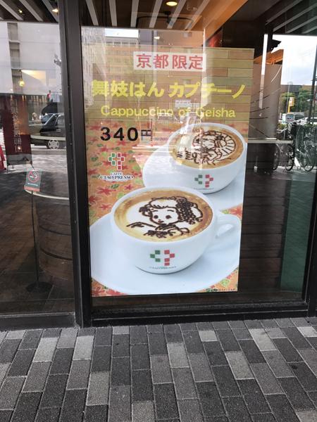 チャオプレッソ 京都みやこみち店