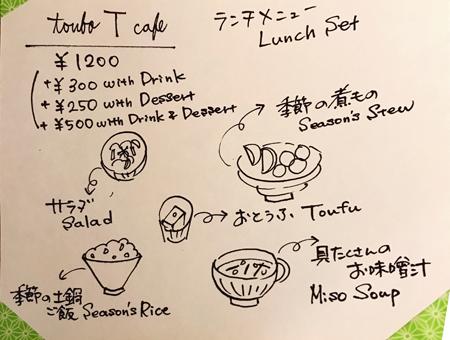 トンボ ティ カフェ tonbo T cafe  (宮川町)
