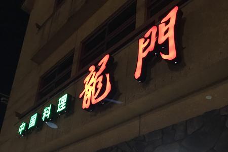 龍門岡崎店
