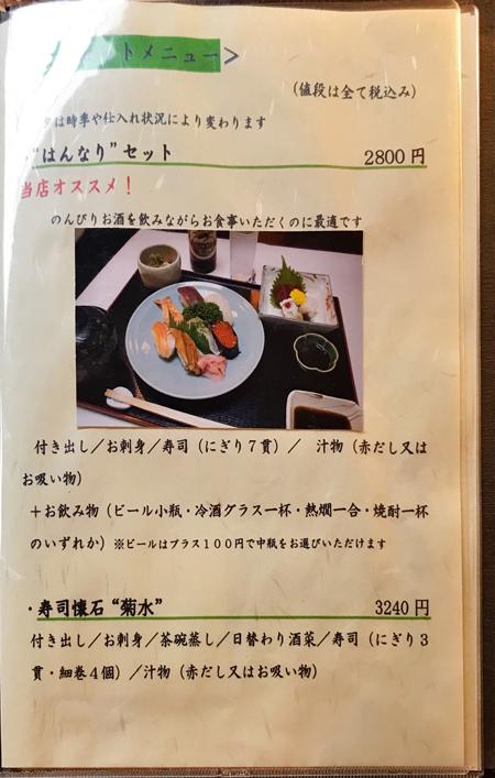いさみ寿司