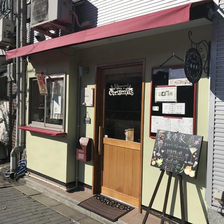 カフェ&バル 東寺家