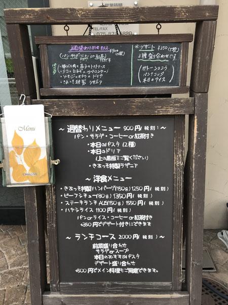 きあっそ 太秦天神川店