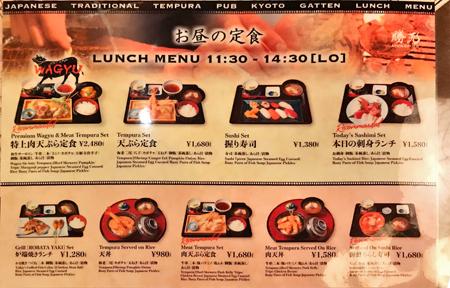 酒と肉天ぷら 勝天