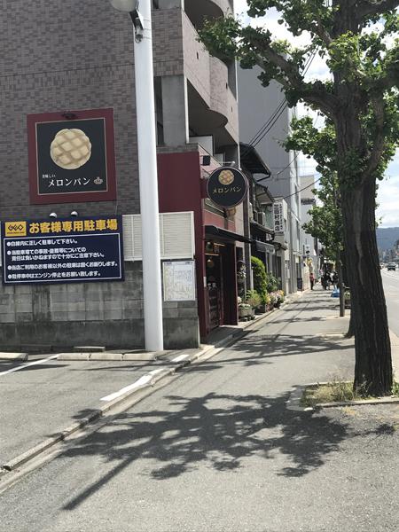 メロン ドゥ メロン 京都円町店 (Melon de Melon)