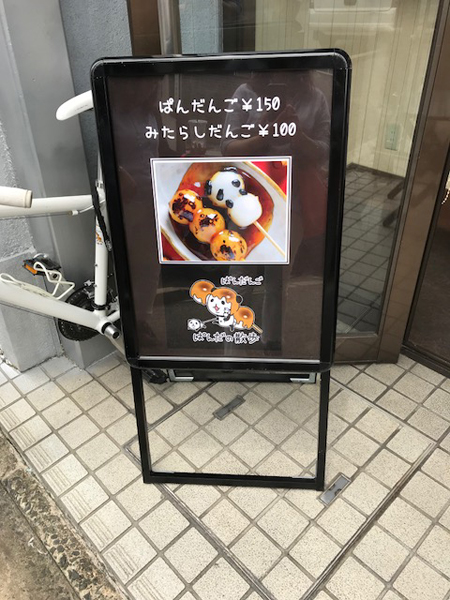 ぱんだの散歩