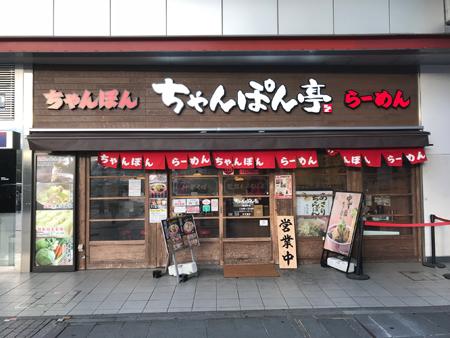 ちゃんぽん亭総本家 二条駅店