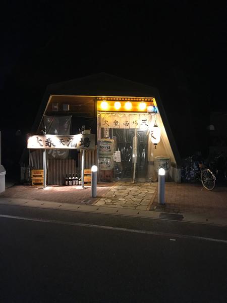 大衆酒場 天 太秦天神川店  (太秦天神川)