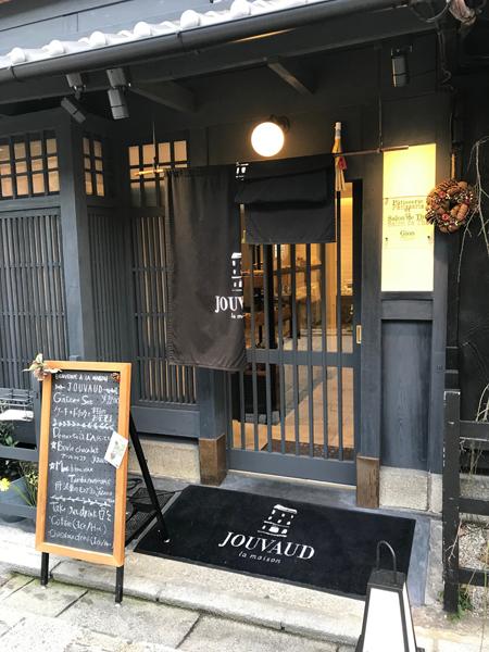 ラ・メゾン・ジュヴォー 京都祇園店 (La maison JOUVAUD KYOTO GION)