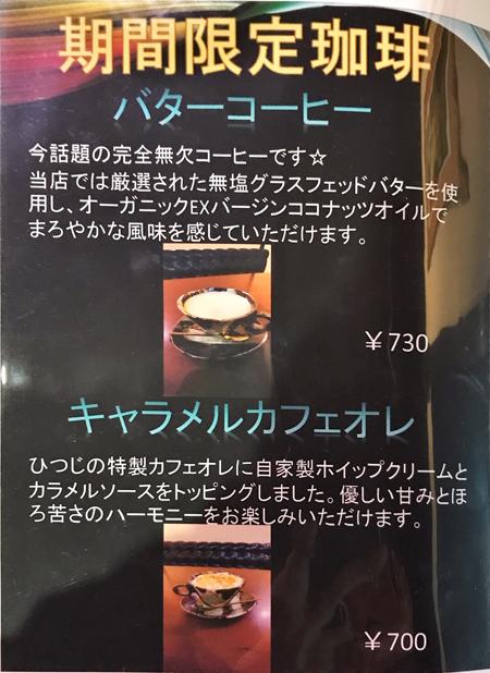 祇をん ひつじカフェ