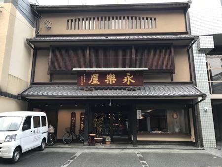 永楽屋室町店