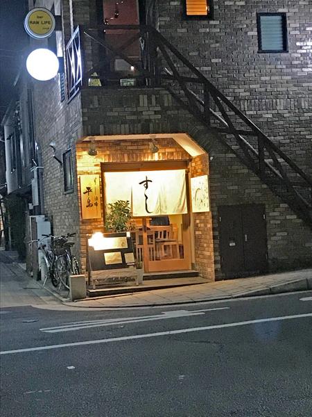 すし酒場 平島