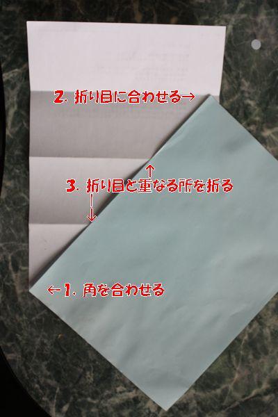 ハート 折り紙 手紙 三つ折り 方法 : shimaq.jugem.jp