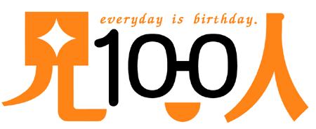 毎日が誕生日★兄100人プロジェクトロゴ