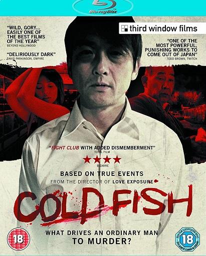 映画 熱帯魚